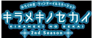みろくの里 ウインターイルミネーション 「キラメキノセカイ」2nd Season