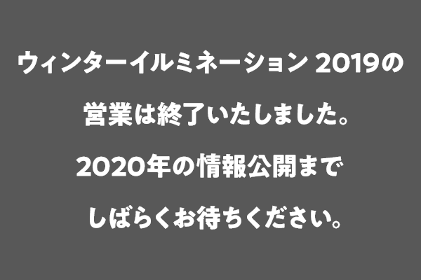 みろくの里 ウインターイルミネーション 「キラメキノセカイ」2nd Season 2019.11.16>>20120.1.5